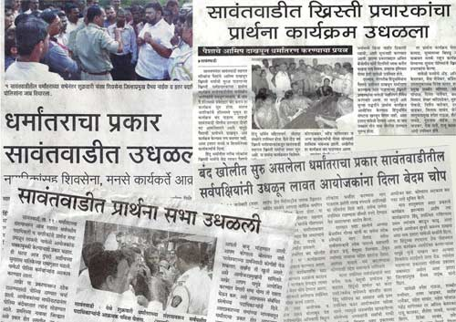 Sawantwadi Christian prayer meeting disrupted. Over 600 believers targeted