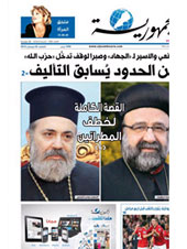 Two kidnapped Syrian archbishops on the front page of the Al-Jumhoriah Journal